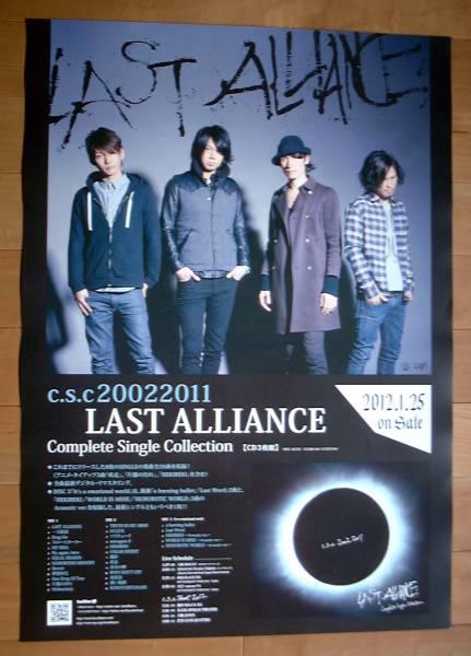 LAST ALLIANCE /c.s.c20022011 未使用告知ポスター
