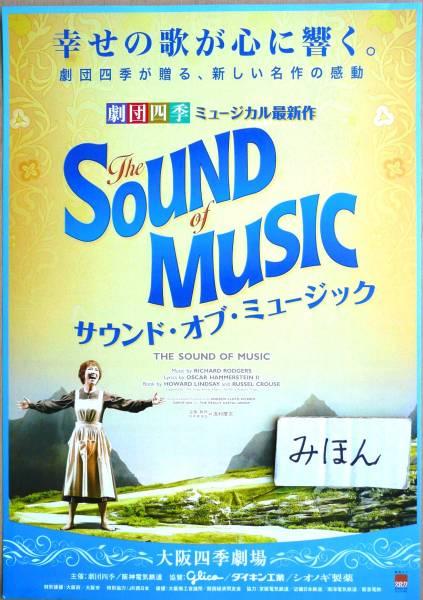 ★即決★切手可★劇団四季SOMサウンドオブミュージック/チラシ