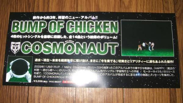 【ミニポスターF12】 BUMP OF CHICKEN/COSMONAUT 非売品!