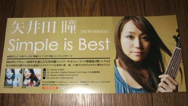 【ミニポスターF11】 矢井田瞳/Simple is Best 非売品!