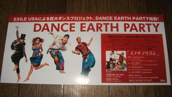【ミニポスターF7】 DANCE EARTH PARTY/イノチノリズム 非売品!