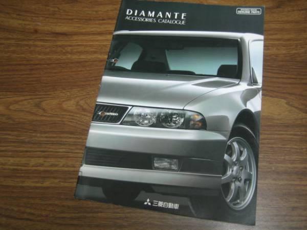 Diamante(2nd generation) accessories catalog 1995/03 P19