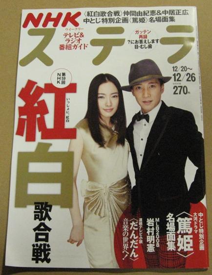 NHKステラ 2008/12 第59回紅白 中居正広 仲間由紀恵 新品
