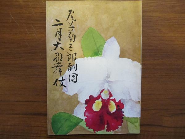 歌舞伎パンフレット●尾上菊五郎劇団二月大歌舞伎'73