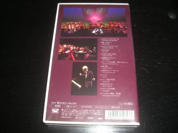 ビデオ『ポールモーリア30thアニヴァーサリーコンサート』未開封_画像3