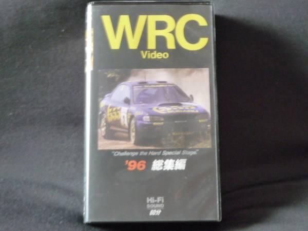 「WRC '96 総集編」 世界ラリー選手権 ビデオ VHS