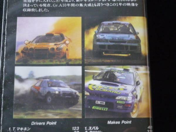 「WRC '96 総集編」 世界ラリー選手権 ビデオ VHS_画像2