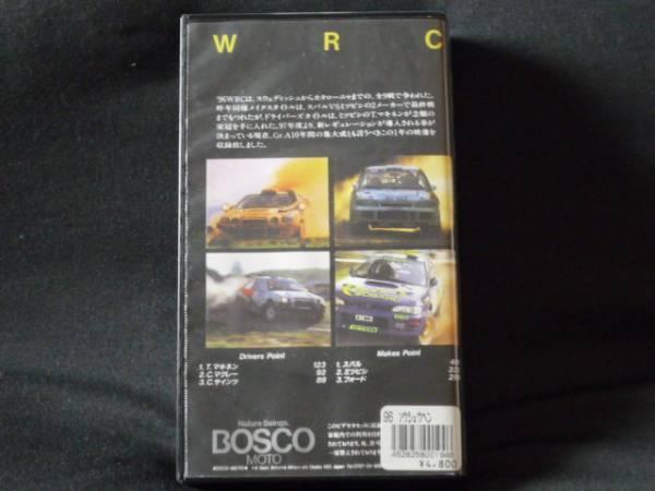 「WRC '96 総集編」 世界ラリー選手権 ビデオ VHS_画像3