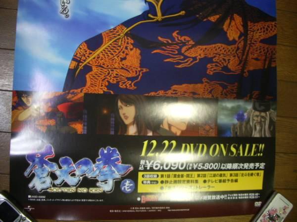 筒無料☆蒼天の拳 北斗の拳☆店頭用 ポスター☆未使用 新品_綺麗です。