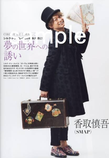 p6◆オリスタ 2013.12.2号 切抜き SMAP 香取慎吾 シャレオツ