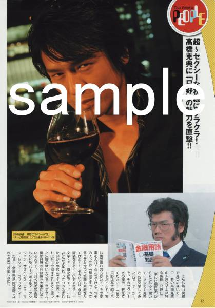◇TVガイド 2008.2.8 高橋克典 特命係長 只野仁 ジャニーズ 内博貴
