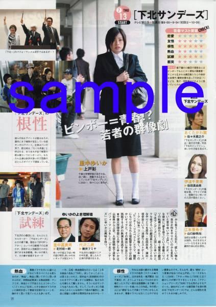 ◇TVガイド 2006.7.14号 切り抜き 上戸彩 山田孝之