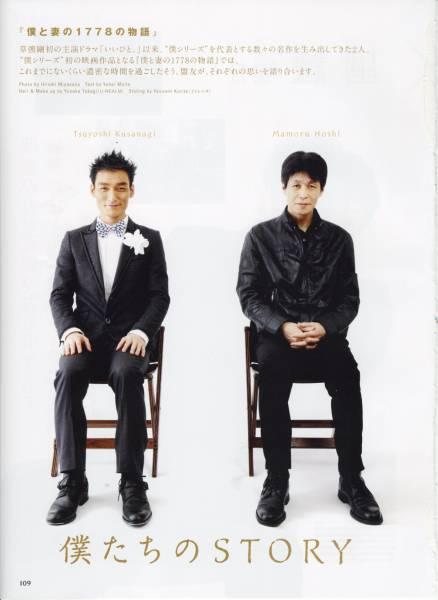 3p◆cinema☆cinema 2011.2 切り抜き SMAP 草なぎ剛、星護