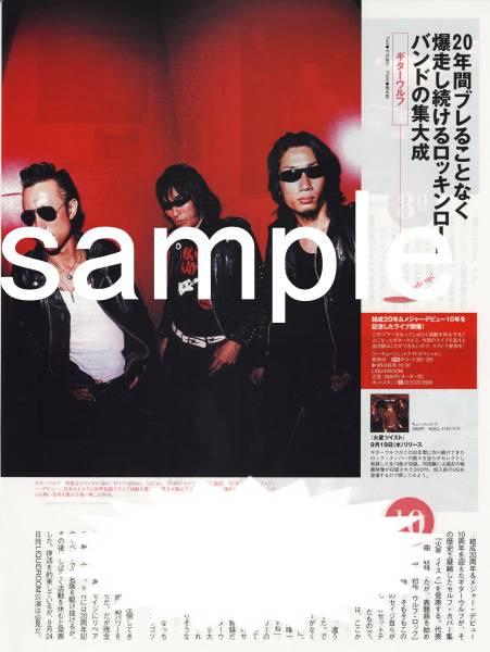 ◇weeklyぴあ 2007.9.20号 切り抜き ギターウルフ