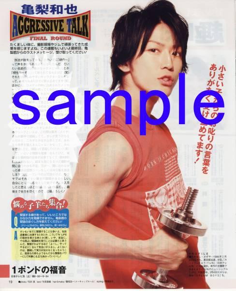 1p◆TV LIFE 2008.3.14号 切抜き KAT-TUN 亀梨和也 連載最終回
