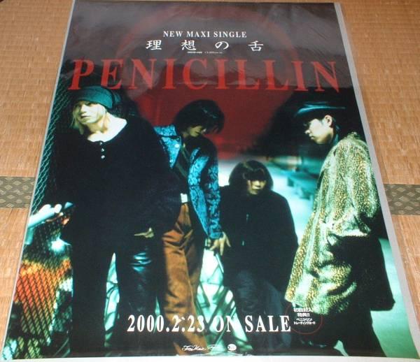 ポスター PENICILLIN [理想の舌] ペニシリン