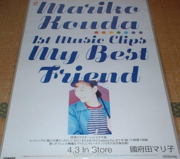 ポスター 国府田マリ子 [My Best Friends] 國府田マリ子