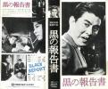 1138 VHS 監督・増村保造 黒の報告書 宇津井健・叶順子・神山繁