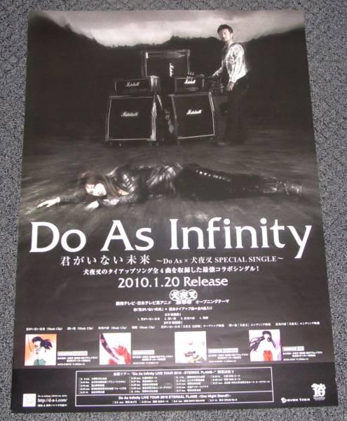 〓⑧ 告知ポスター Do As Infinity[君がいない未来] 伴都美子