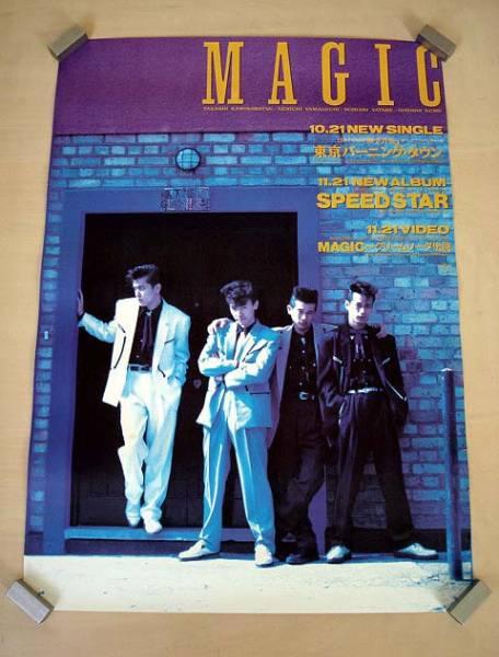 『MAGIC』 ポスター 未使用