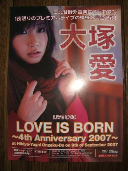 ■ミニポスターCF2■ 大塚愛/LOVE IS BORN 4th Anniversary