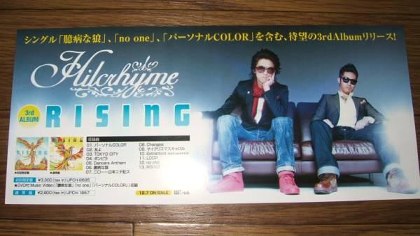 ■ミニポスターCF4■ ヒルクライムHilcrhyme/RISING 非売品!