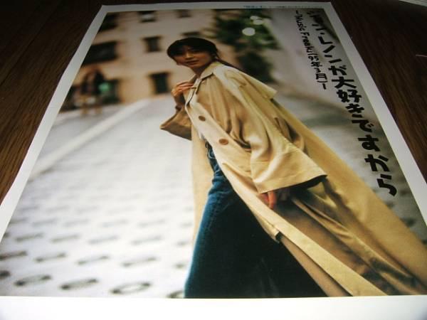 ◆切り抜き◆ ZARD 坂井泉水① C10