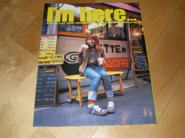 矢井田瞳 / I'm here... ツアーパンフレット 2001