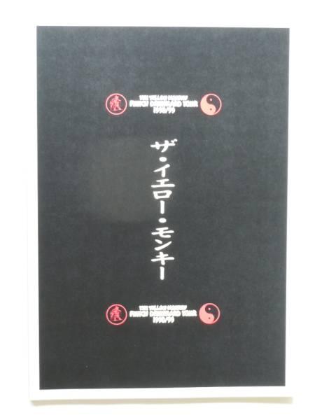 イエローモンキー パンフレット「パンチドランカー1998/99」美品