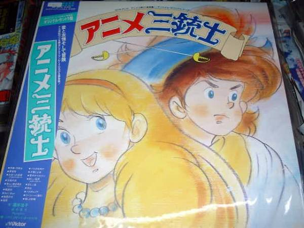 B0040)アニメ三銃士 音楽篇 見本盤