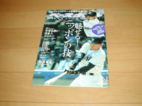 週刊ベースボール2005.5.2 イチロー 松井秀喜 メジャーリーグ / 四国アイランドリーグ全選手写真名鑑_画像1