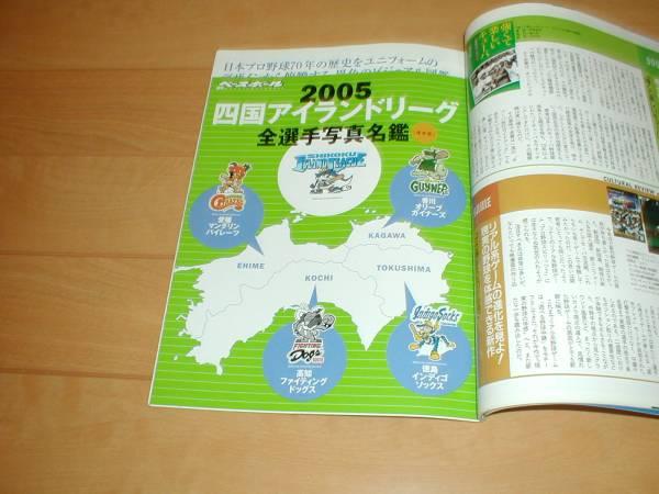 週刊ベースボール2005.5.2 イチロー 松井秀喜 メジャーリーグ / 四国アイランドリーグ全選手写真名鑑_画像2