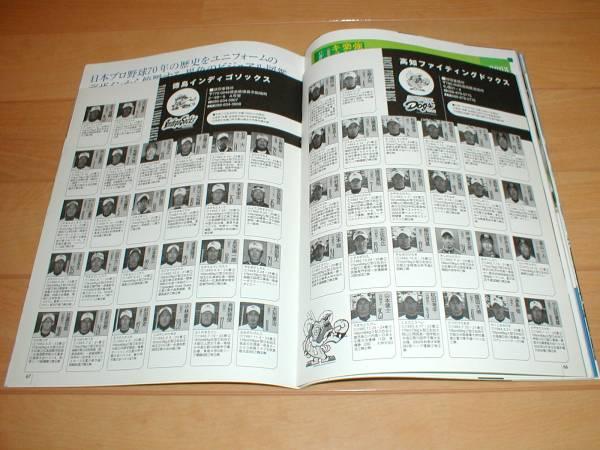 週刊ベースボール2005.5.2 イチロー 松井秀喜 メジャーリーグ / 四国アイランドリーグ全選手写真名鑑_画像3