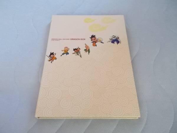 ドラゴンボール☆DVD-BOX☆DRAGON BOX☆ケース3☆_画像3