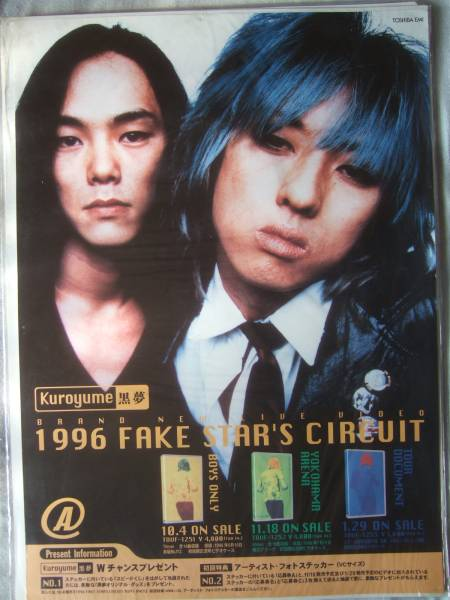 黒夢 1996 FAKE STAR'S CIRCUIT
