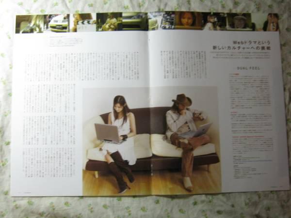 '04【対談 Char ( 竹中尚人 ) × 小西真奈美 】♯