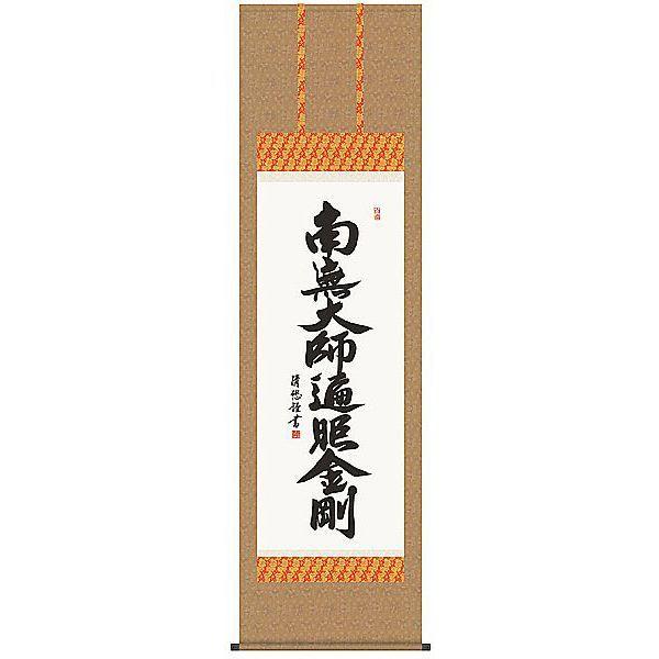吉田清悠 弘法名号 掛軸 掛け軸 新品 弘法大師 空海_画像1