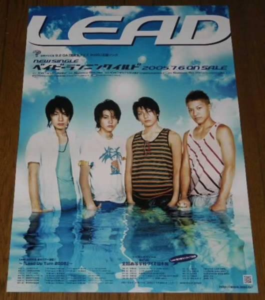 Lead / ベイビーランニンワイルド ポスター
