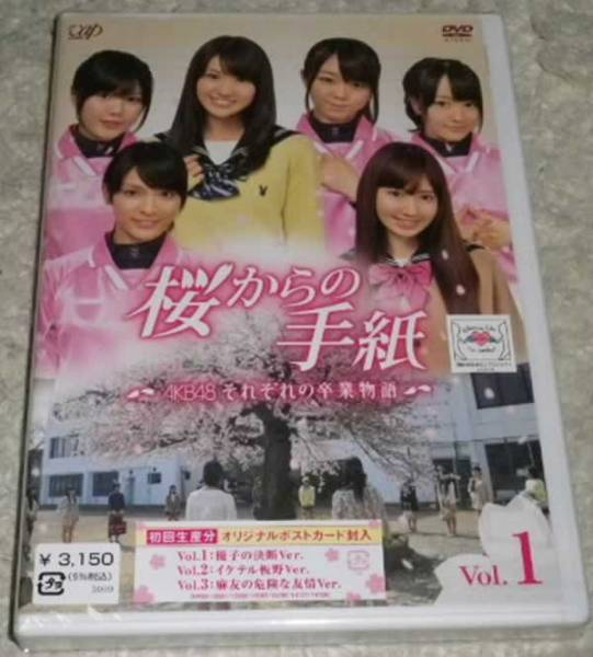 桜からの手紙 AKB48それぞれの 卒業物語 VOL.1 初回 ファイル付 ライブ・総選挙グッズの画像