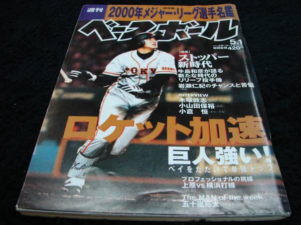 [雑誌]週刊ベースボール(2000#18)高橋由伸(読売ジャイアンツ)/メジャーリーグ選手名鑑_画像1