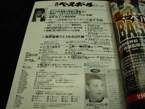 [雑誌]週刊ベースボール(2000#18)高橋由伸(読売ジャイアンツ)/メジャーリーグ選手名鑑_画像3