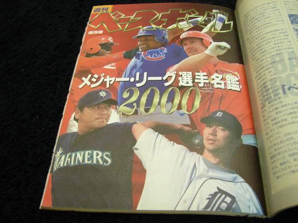 [雑誌]週刊ベースボール(2000#18)高橋由伸(読売ジャイアンツ)/メジャーリーグ選手名鑑_画像2