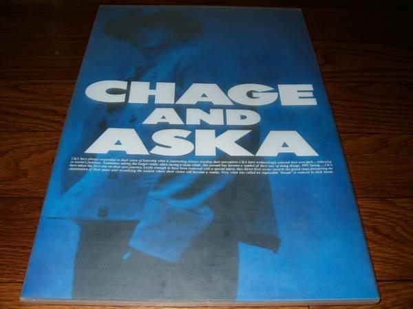 【パンフレット】 CHAGE&ASKA 1993年 夢の番人/GUYS