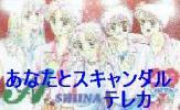 あなたとスキャンダル テレカ 非売品 椎名あゆみ 全プレ