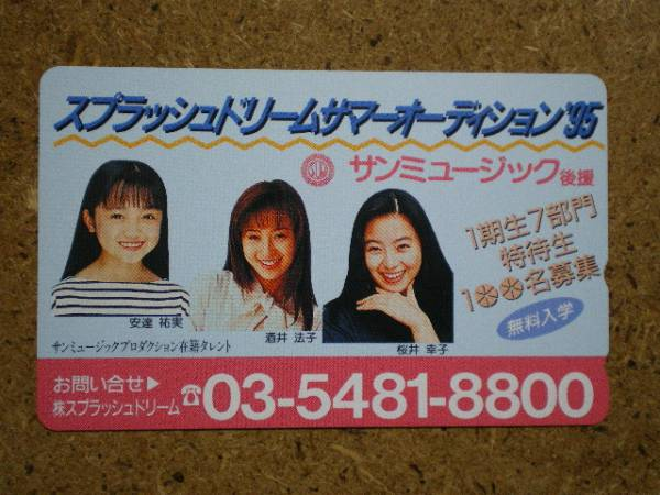 s74-69・安達祐実 酒井法子 桜井幸子 テレカ_画像1