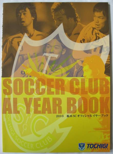 Jリーグ J1 J2 J3 2010栃木SC~イヤーブック Yearbook
