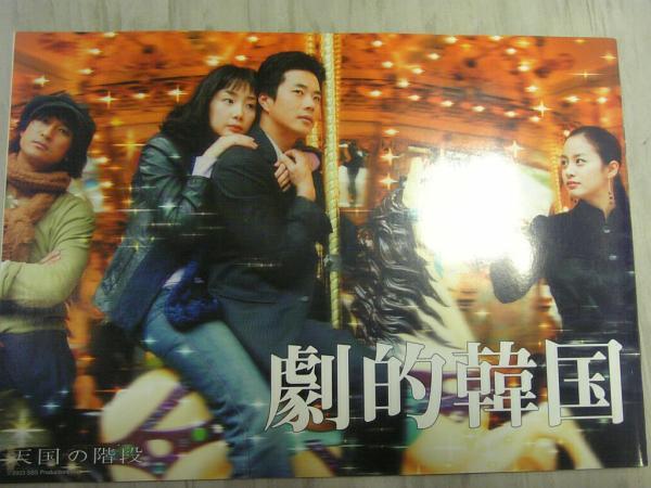 天国の階段 広告冊子 イ・ビョンホン、クォン・サンウ