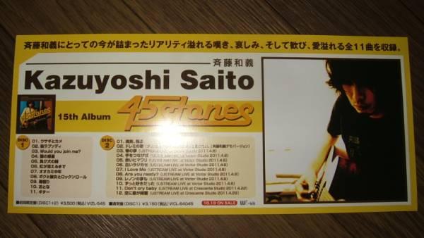 ■ミニポスターCF4■ 斉藤和義/45 stanes 非売品!