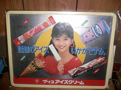 小看板 本田美奈子 グリコ パナップ 約31×24cm