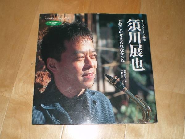 須川展也/サクソフォーン奏者/写真集